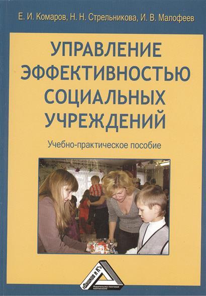 Комаров Е.: Управление эффективностью социальных учреждений. Учебно-практическое пособие