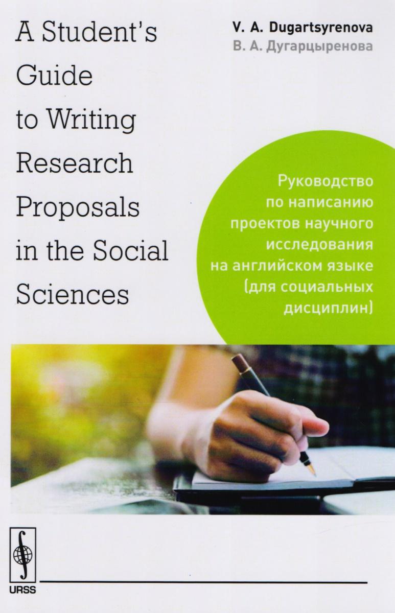 Дугарцыренова A Student's Guide to Writing Research Proposals in the Social Sciences: Руководство по написанию проектов научного исследования на английском языке (для социальных дисциплин)