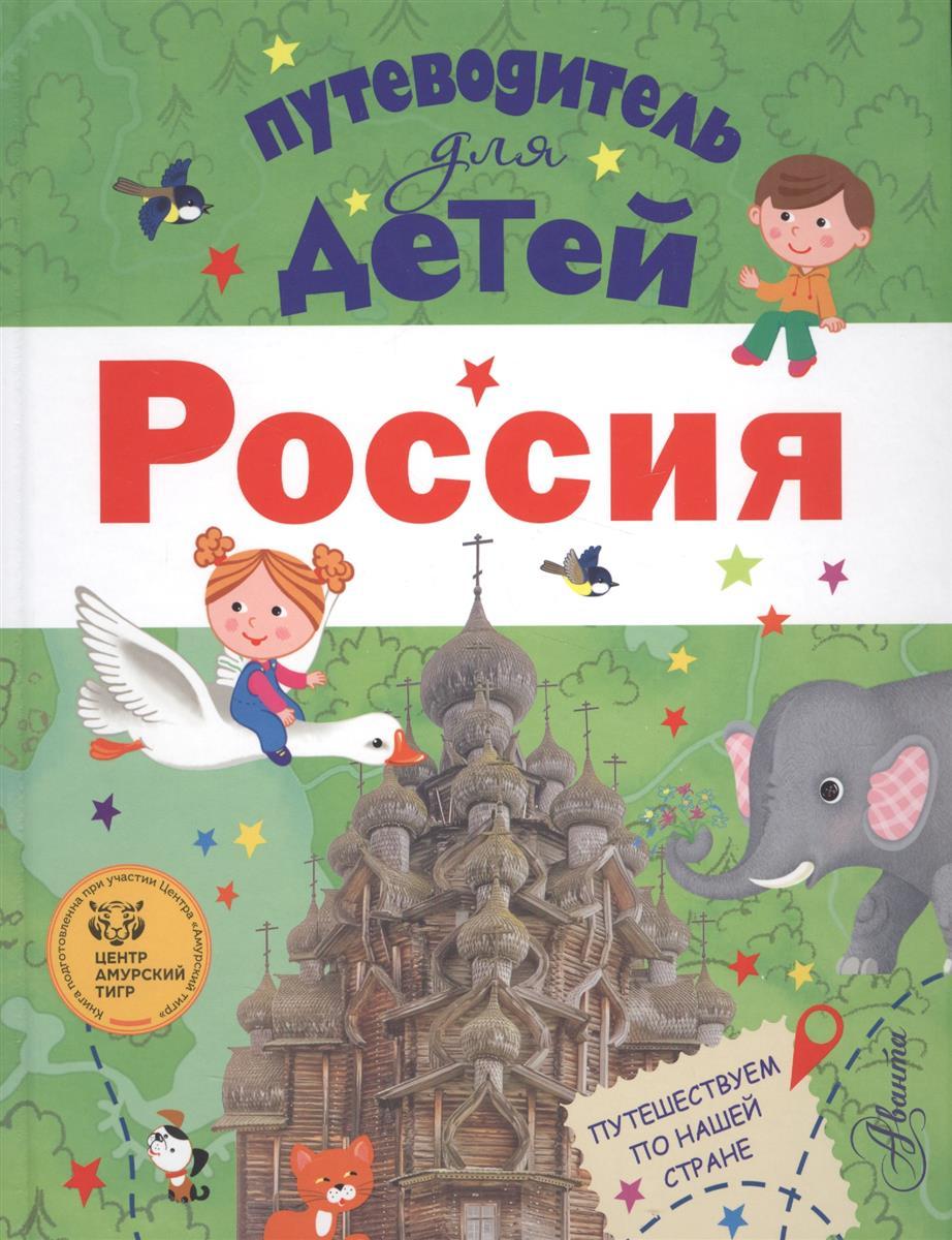 Бросалина Л. Путеводитель для детей. Россия let s go 3 workbook