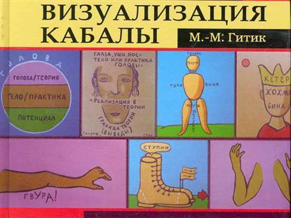Книга Визуализация Кабалы. Гитик М.-М.
