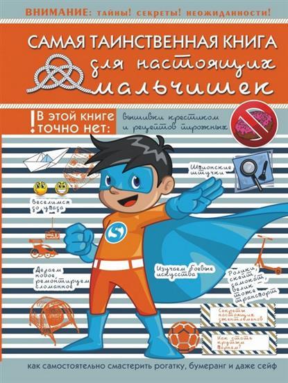 Мерников А., Пирожник С. Самая таинственная книга для настоящих мальчишек большая книга тайн для мальчиков мерников а г пирожник с с