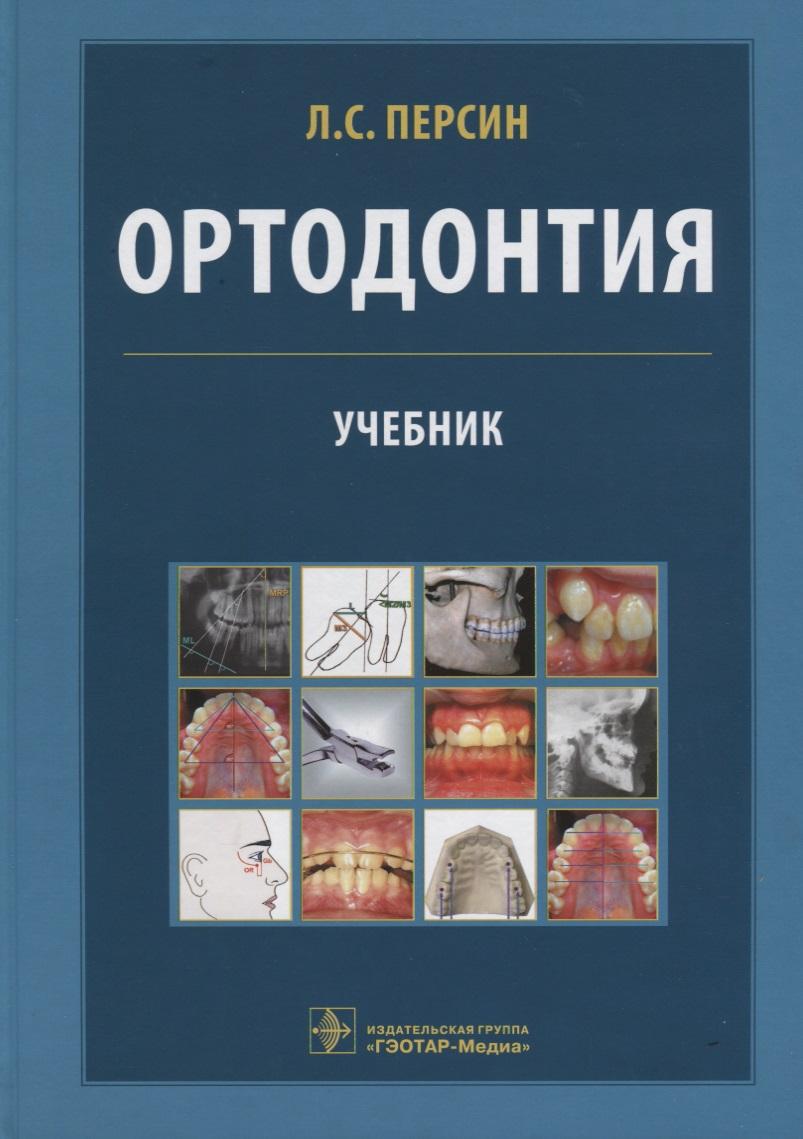Персин Л. Ортодонтия. Диагности и лечение зубочелюстно-лицевых аномалий и деформаций. Учебник цена