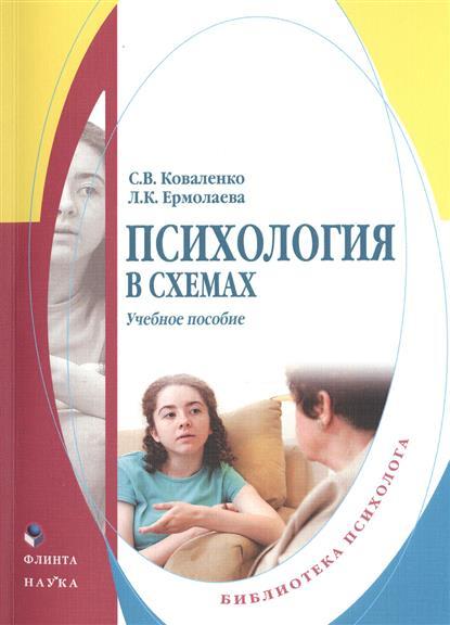 Психология в схемах. Учебное пособие