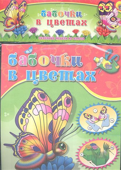 Барабаш Е. Бабочки в цветах. Обьемные модели из бумаги