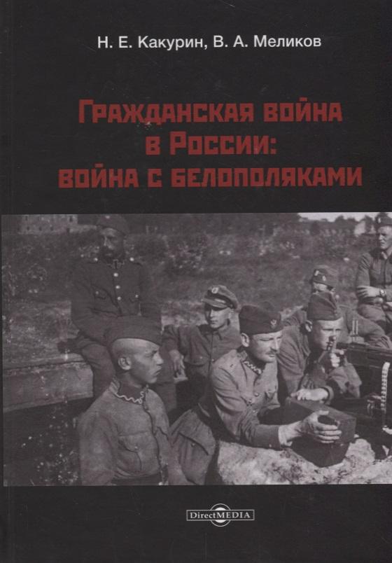 Какурин Н. , Меликов В. Гражданская война в России: война с белополяками