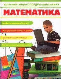 Большая энц. школьника Математика