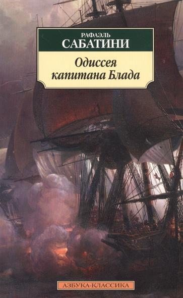 Сабатини Р. Одиссея капитана Блада. Роман