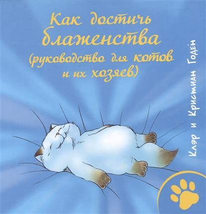 Годен К., Коден К. Как достичь блаженства (руководство для котов и их хозяев) годен клэр и кристиан подлинный дзен для котов и их хозяев