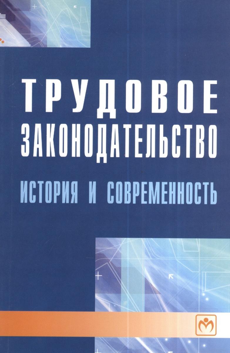 Сальникова Л. (ред.) Трудовое законодательство: история и современность