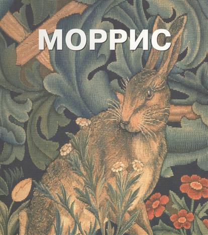 Тумакова И. (ред.) Уильям Моррис