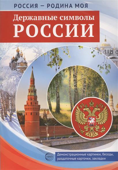 Павлова О. (ред.) Россия - Родина моя. Державные символы России