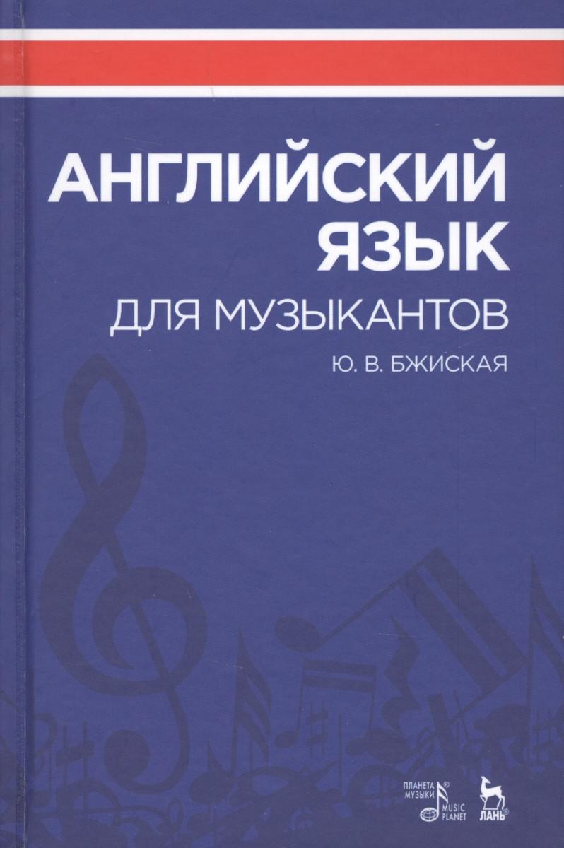 Бжиская Ю. Английский язык для музыкантов. Учебное пособие