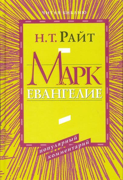 Райт Н. Марк. Евангелие. Популярный комментарий отсутствует евангелие на церковно славянском языке