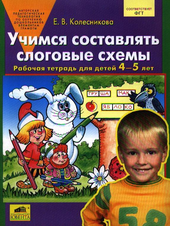 Колесникова Е.В. Учимся составлять слоговые схемы Р/т для детей 4-5 лет эксмо учимся считать до 10 для детей 4 5 лет
