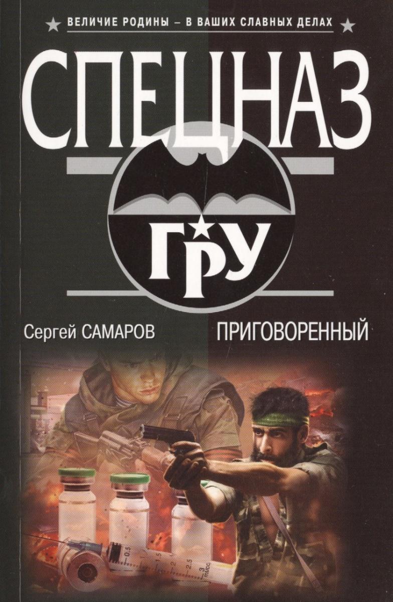 Самаров С. Приговоренный самаров с спрут