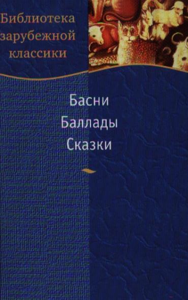 Басни Баллады Сказки
