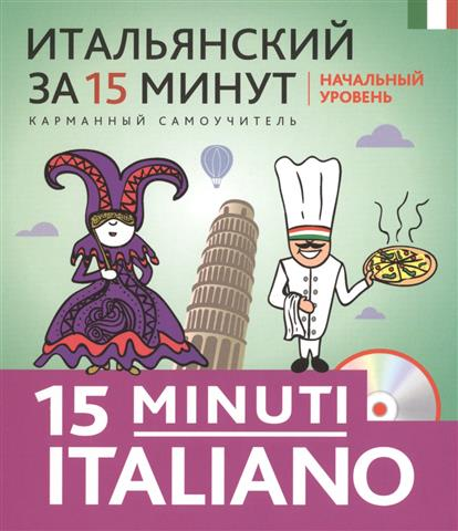 Гава Г. Итальянский за 15 минут. Начальный уровень. (+CD)