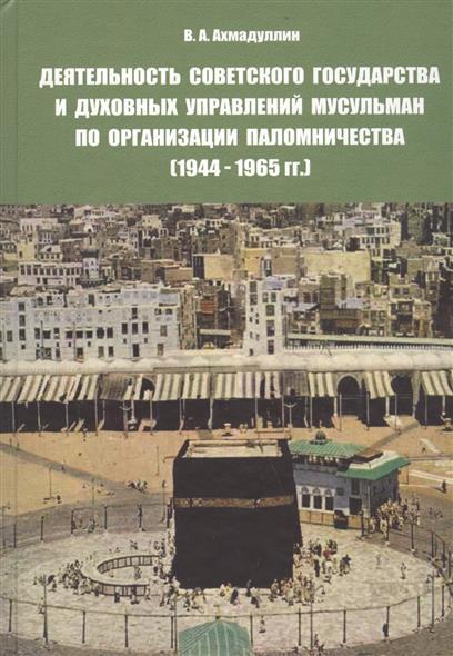 Деятельность советского государства и духовных управлений мусульман по организации паломничества (1944-1965 гг.)