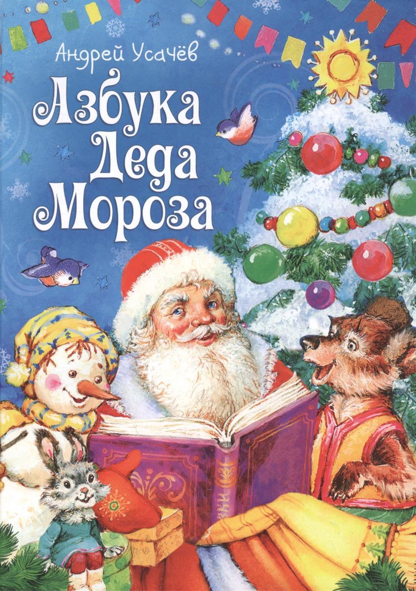 Усачев А. Азбука Деда Мороза. Стихи росмэн азбука для буки а усачев