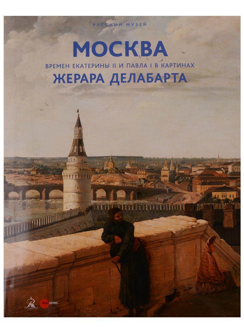 Москва времен Екатерины II и Павла I в картинах Жерара Делабарта