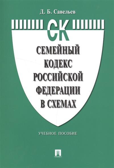 Семейный кодекс Российской Федерации в схемах. Учебное пособие