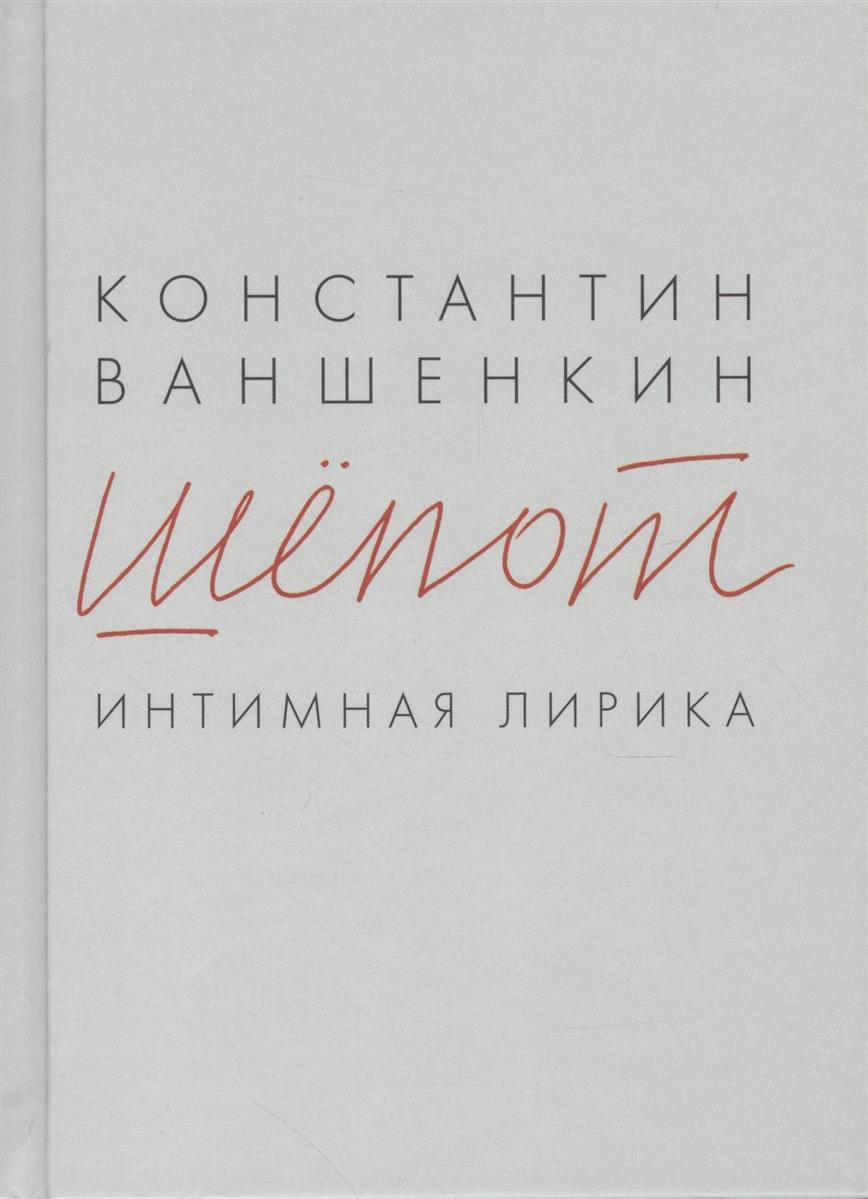 Ваншенкин К. Шепот. Интимная лирика интимная игрушка для женщины other