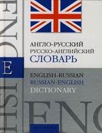 Англо-русский / рус.-англ. словарь