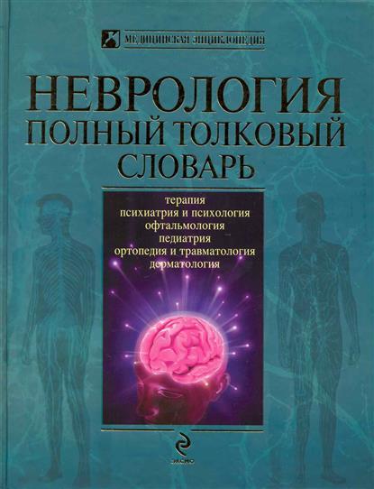 Неврология Полный толковый словарь