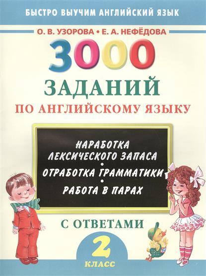 3000 заданий по английскому языку с ответами. 2 класс
