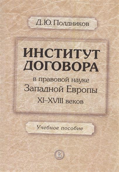 Полдников Д. Институт договора в правовой науке Западной Европы XI-XVIII веков. Учебное пособие