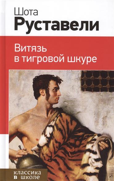 Руставели Ш. Витязь в тигровой шкуре руставели шота витязь в барсовой шкуре
