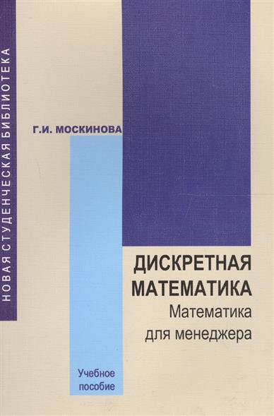 Дискретная математика. Математика для менеджера в примерах и упражнениях. Учебное пособие