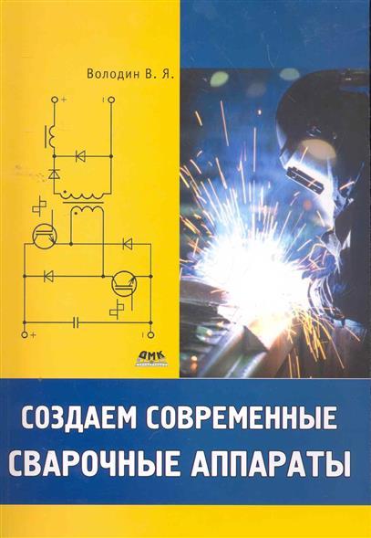 Книга как отремонтировать сварочные аппараты в.я володин