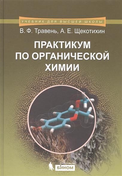 купить Травень В., Щекотихин А. Практикум для органической химии недорого