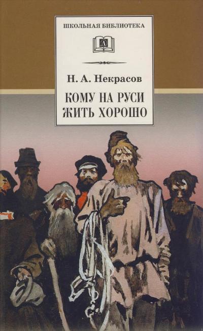 Некрасов Н. Кому на Руси жить хорошо ISBN: 9785080048302