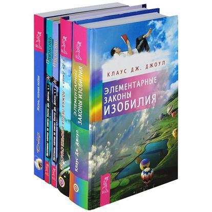 Ложка перца в бочке счастья + Джоул Кл. (4 книги) (комплект из 5 книг) детские книги сказок и стихов комплект из 33 книг page 5