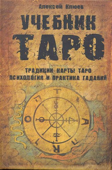 Учебник Таро Традиции карты Таро психология и практика гаданий