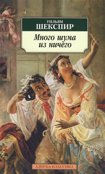 Шекспир У. Много шума из ничего