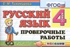 Проверочные работы. Русский язык. 4 класс