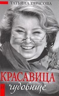 Тарасова Т. Красавица и чудовище красавица и чудовище dvd книга