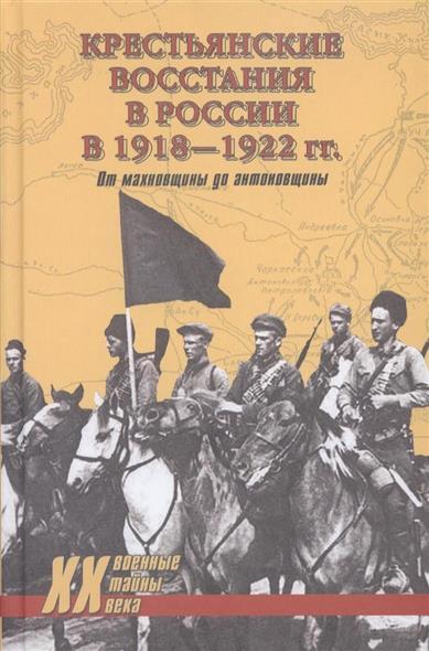 Крестьянские восстания в России в 1918-1922 гг. От махновщины до антоновщины