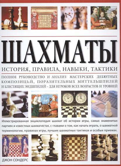 Сондерс Дж. Шахматы: история, правила, навыки, тактики учебник тактики