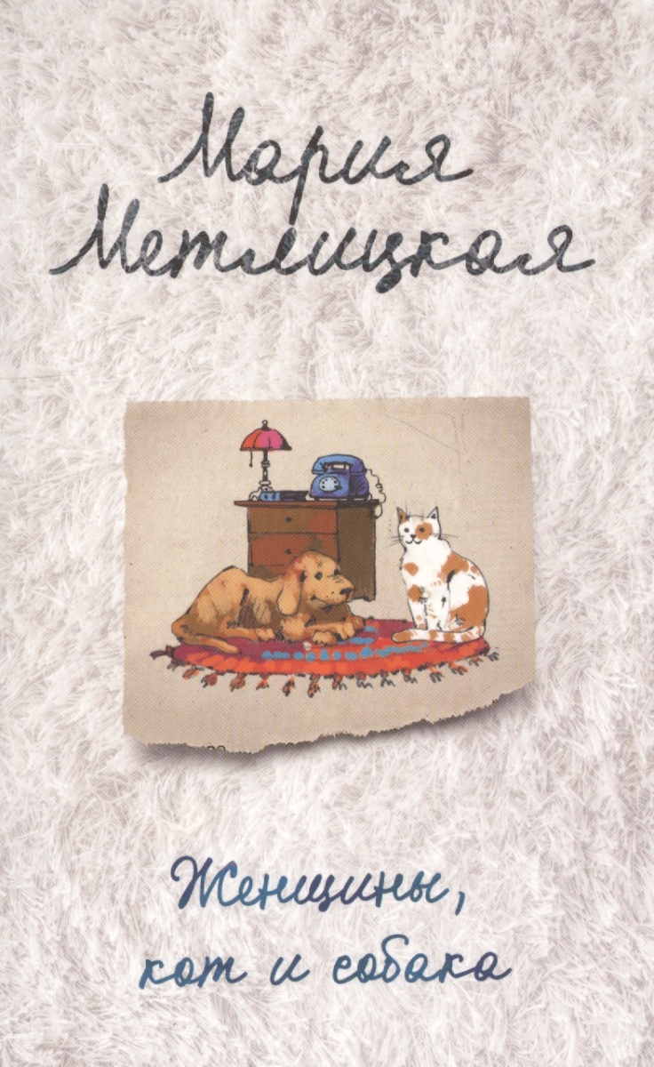 Метлицкая М. Женщины, кот и собака