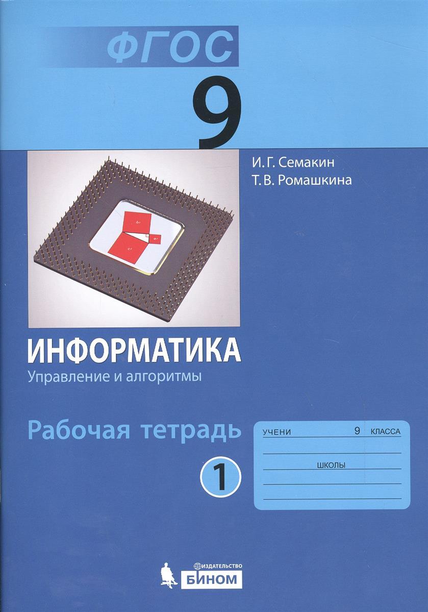Информатика. 9 класс. Рабочая тетрадь в 3 частях. Часть 1. Управление и алгоритмы
