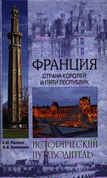 Раскина Е., Кожемякин М. Франция. Страна королей и пяти республик
