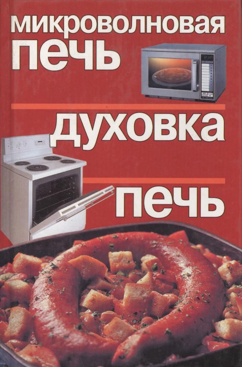 Микроволновая печь Духовка Печь ISBN: 5170314507