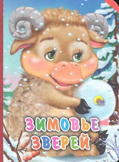 Шляхов И.: Зимовье зверей