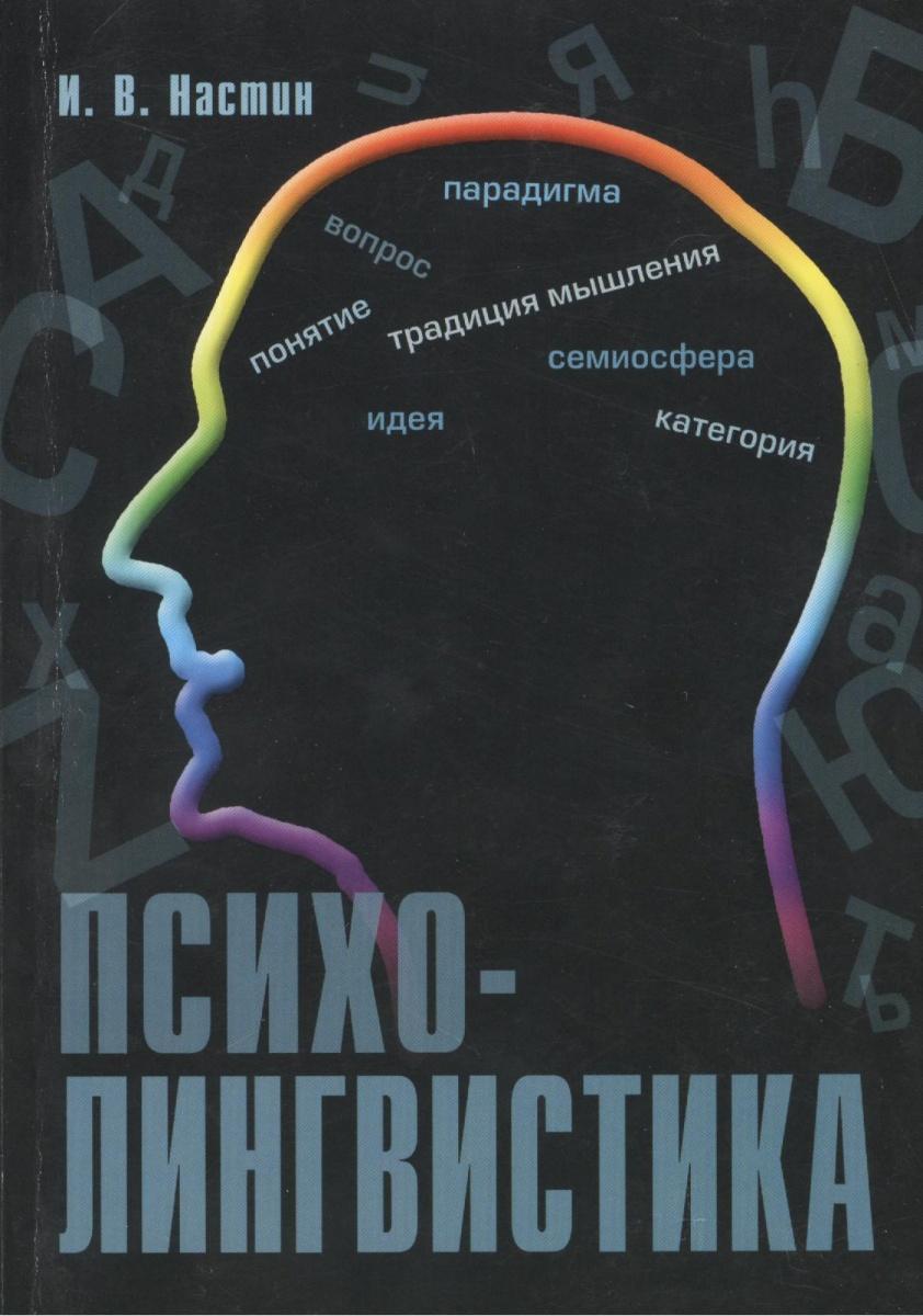 Настин И. Психолингвистика ISBN: 9785977000420 социальная психолингвистика хрестоматия