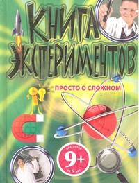 Гурьянов И. (пер.) Книга экспериментов. Просто о сложном. Для детей от 9 лет лихачев д пер повесть временных лет