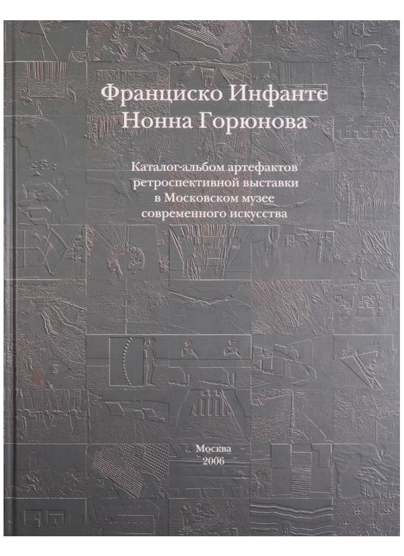 Инфанте Ф., Горюнова Н. Артефакты. Альбом-каталог ретроспективной выставки l ippocampo выставочный каталог